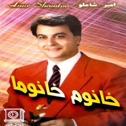 amir-shamlou-goldoonaye-atlasi