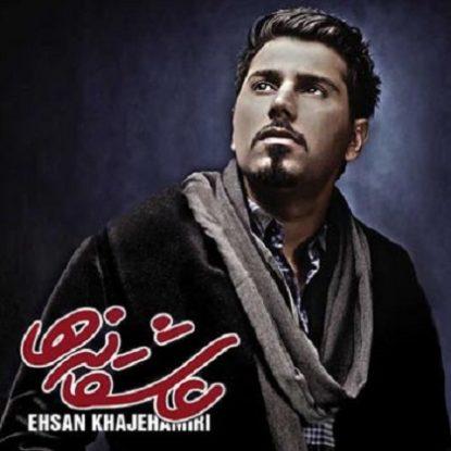 ehsan-khajeh-amiri