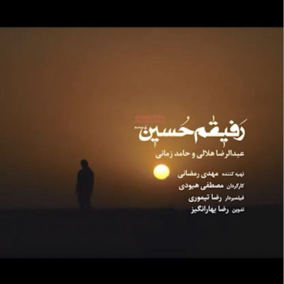hamed-zamani-ft-abdolreza-helali-refigham-hossein