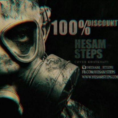 hesam-steps-100
