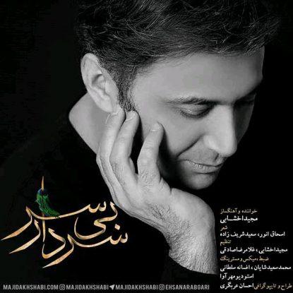 majid-akhshabi-sardar-bi-sar