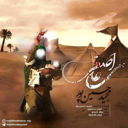 majid-hoseinpoor-ali-asghar