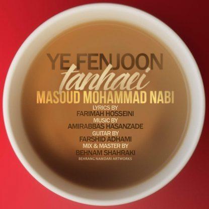 masoud-mohammad-nabi-ye-fenjoon-tanhaei
