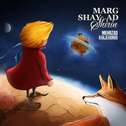 mehrzad-khajehamiri-marg-shayad-shirin