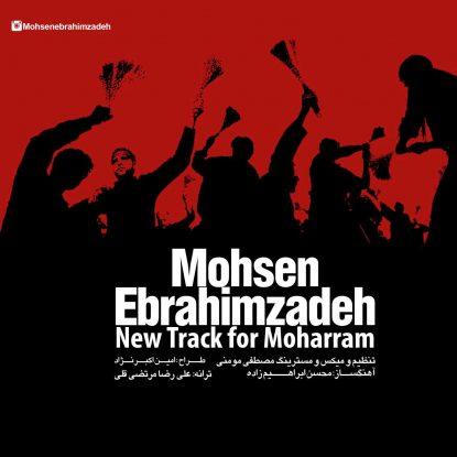mohsen-ebrahimzadeh-arbabe-ashegh
