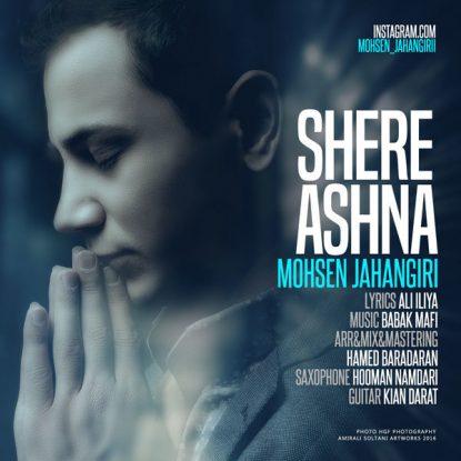 mohsen-jahangiri-shere-ashna