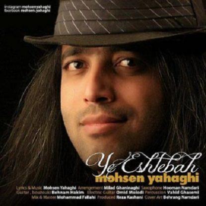 mohsen-yahaghi-eshghe-mahal