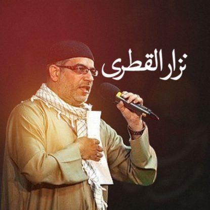 nazar-alqatari-ana-mazlom-hossein