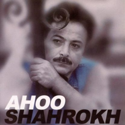 shahrokh-ahoo