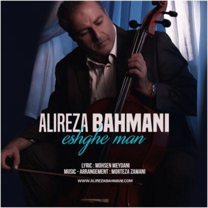 alireza-bahmani-eshghe-man