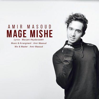 amir-masoud-mage-mishe