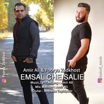 amirali-ft-poorya-adkhost-emsal-che-salie