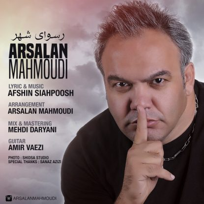 arsalan-mahmoudi-rosvaye-shahr
