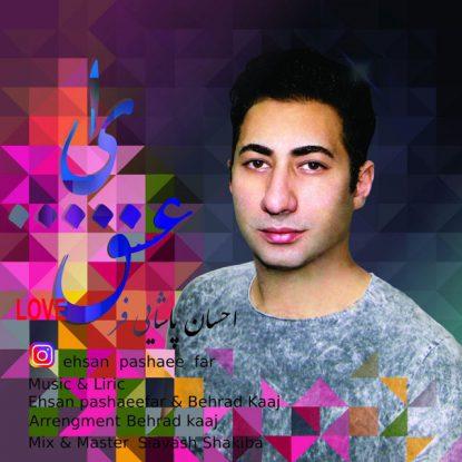 ehsan-pashaeifar-ey-eshgh