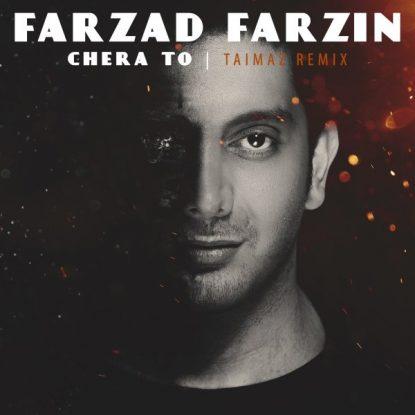 farzad-farzin-chera-to
