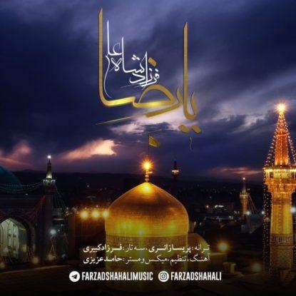 farzad-shahali-ya-reza