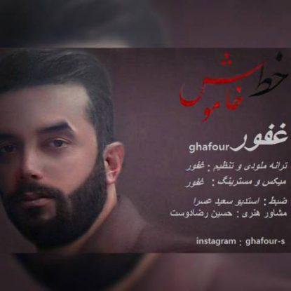 ghafour-safarnezhad-khate-khamoush