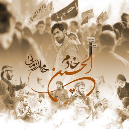 hamed-zamani-khadem-alhossain