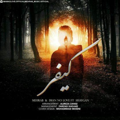 mehrab-iman-nolove-keyfar-ft-shaygan