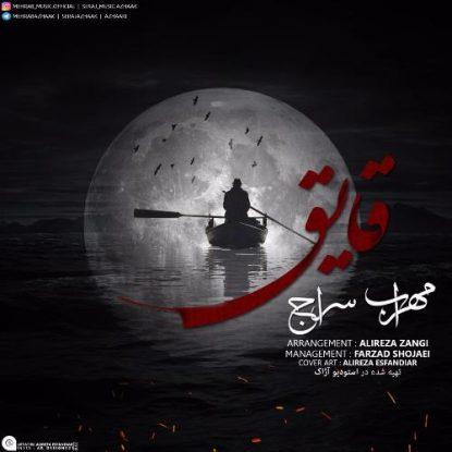 mehrab-seraj-ghayegh