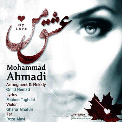 mohammad-ahmadi-eshghe-man