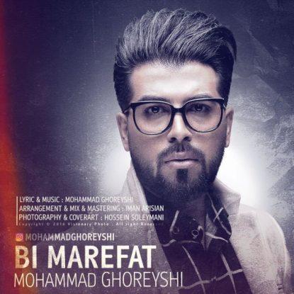 mohammad-ghoreyshi-bi-marefat