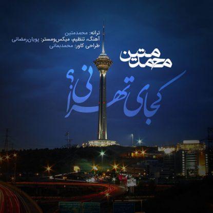 mohammad-matin-kojaye-tehrani