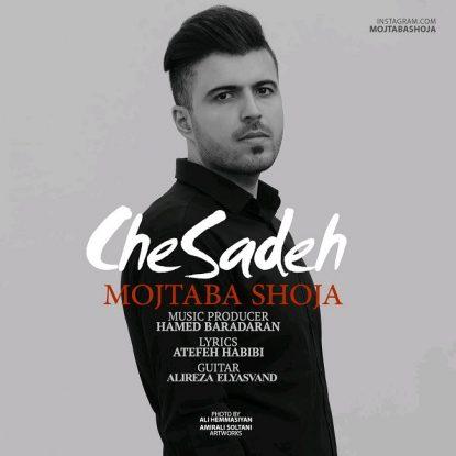 mojtaba-shoja-che-sadeh
