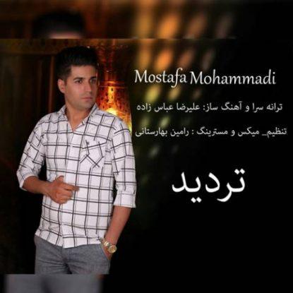 mostafa-mohammadi-tardid