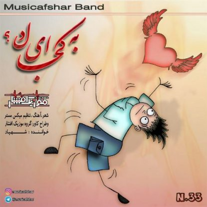 music-afahar-be-koja-ey-del