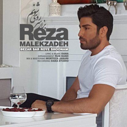 reza-malekzadeh-bezar-sar-roye-shounam