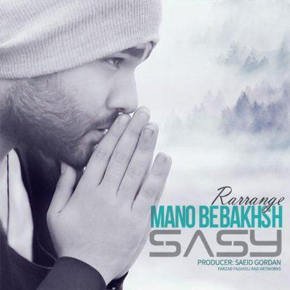 sasy-mano-bebakhsh