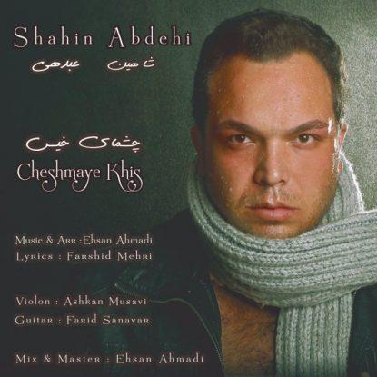 shahin-abdehi-cheshmaye-khis
