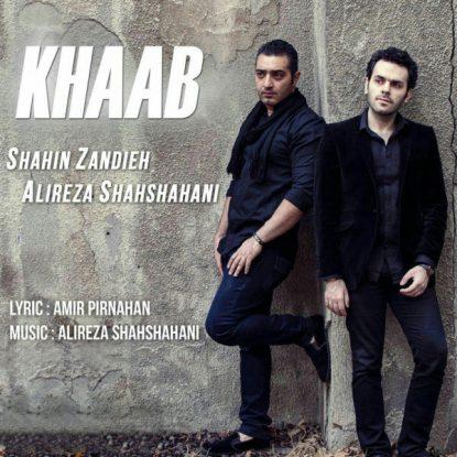 shahin-zandie-ft-alireza-shahshahani-khaab