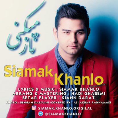 siamak-khanloo-naz-mikoni