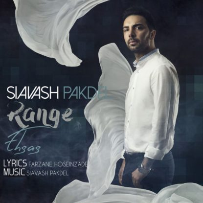 siavash-pakdel-range-ehsas