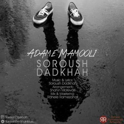 soroush-dadkhah-adame-mamooli
