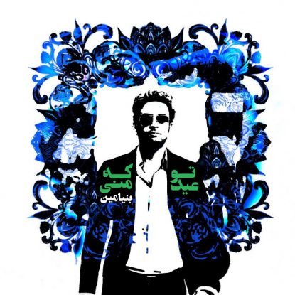 متن اهنگ جدید بنیامین بهادری به نام تو که عید منی