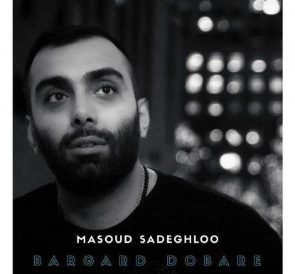 مسعود صادقلو خنده هات