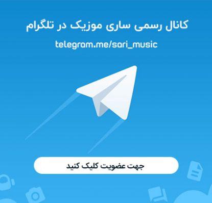 تلگرام ساری موزیک