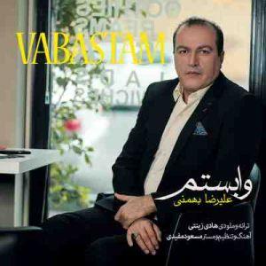 علیرضا بهمنی وابستم