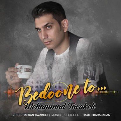 محمد توکلی بدون تو