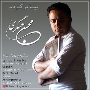 دانلود آهنگ جدید محسن اصغری به نام بیا برگرد