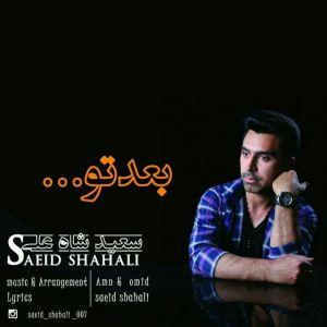 سعید شاه علی بعد تو