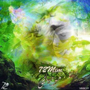 72 میم مومیایی