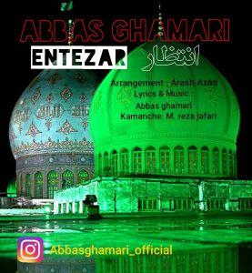 عباس قمری انتظار