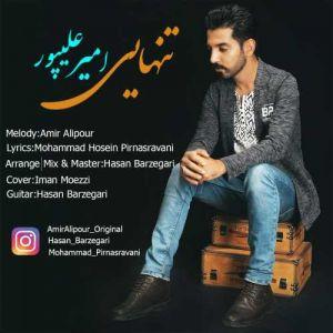 امیر علیپور تنهایی