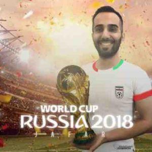 جعفر جام جهانی روسیه ۲۰۱۸