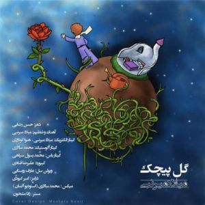 میلاد میرنبی گل پیچک