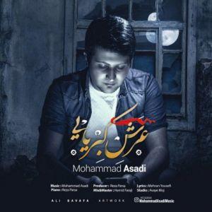 محمد اسدی عرش کبریایی